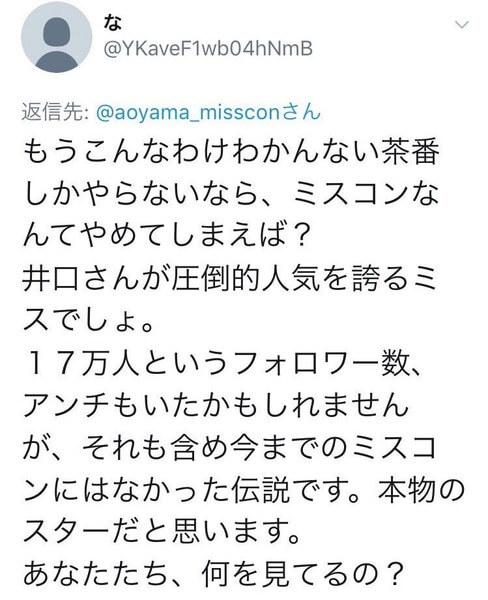 自作 井口綾子 ミス青学・井口綾子さんレプロ所属タレントに!裏アカ騒動でアナウンサーの夢は消滅か