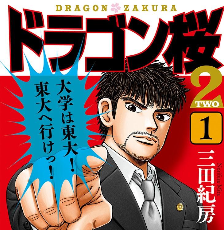ドラゴン桜2原作マンガ1巻