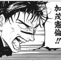 呪術廻戦134話ネタバレ!ニセ夏油傑の正体は加茂憲倫(かものりとし)だった!