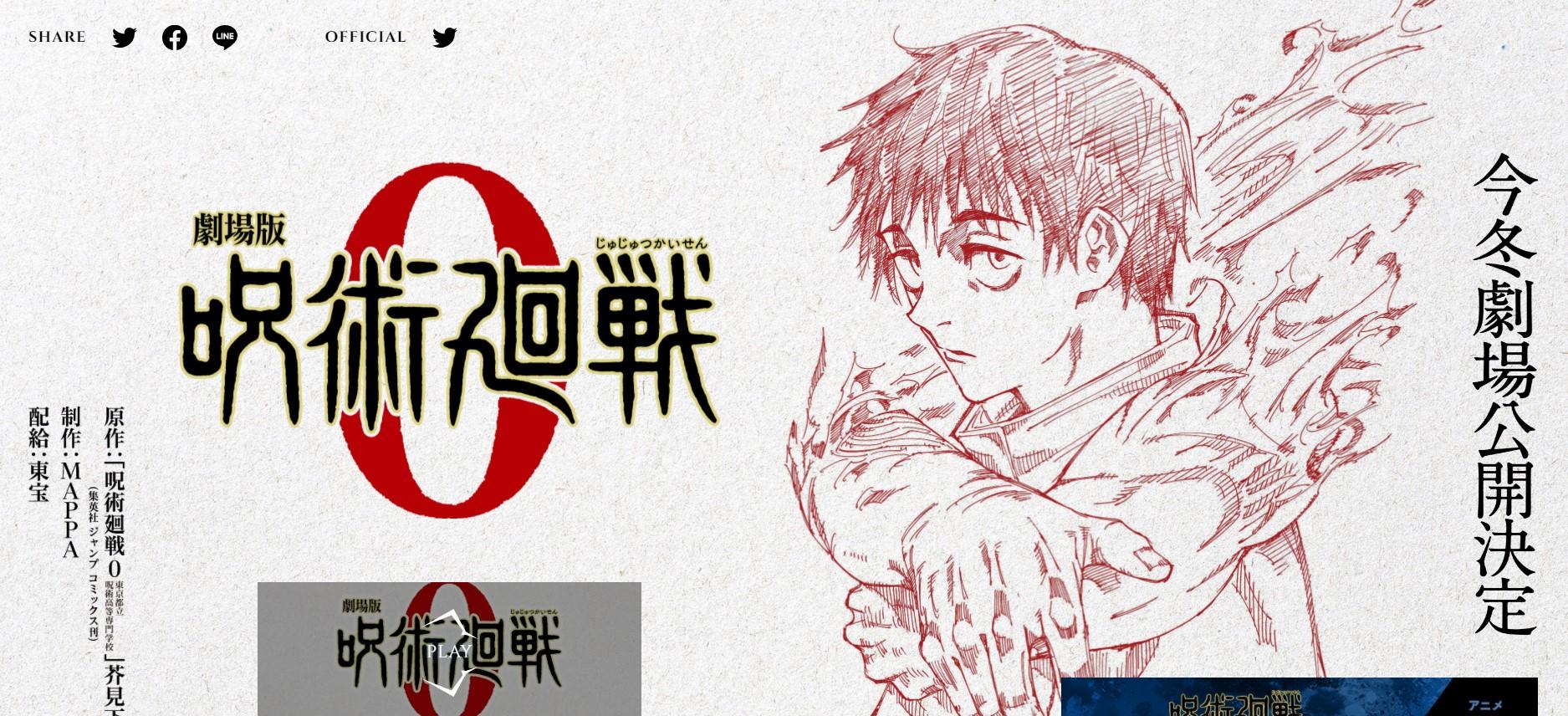 映画呪術廻戦の公式サイト