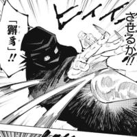 猪野琢真(2級呪術師)の術式・来訪瑞獣1番~4番とは【呪術廻戦ネタバレ95話】