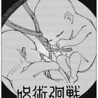 呪術廻戦148話扉絵から禪院真希・真依はMMツインと判明&禪院真依は死亡フラグ濃厚