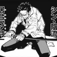 呪術廻戦114話にて日下部篤也がシン陰流使い手で虎杖並みの身体能力と判明【渋谷事変ネタバレ】