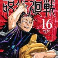 【完全版】呪術廻戦16巻コミックまるごとネタバレ考察